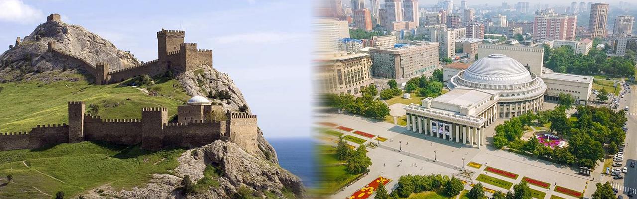 Переезд из Алушты в Новосибирск