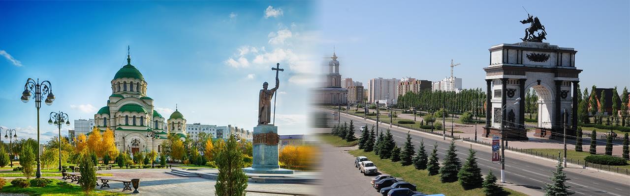 Переезд из Астрахани в Курск