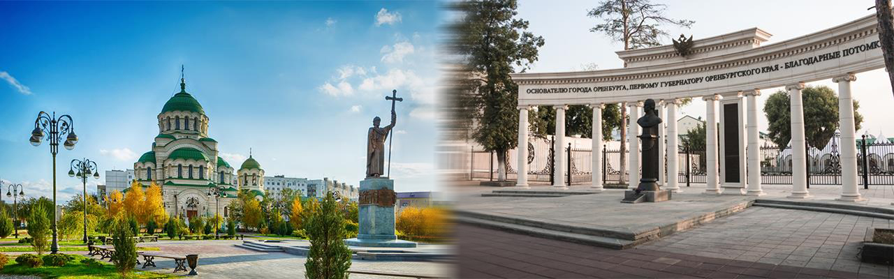 Переезд из Астрахани в Оренбург