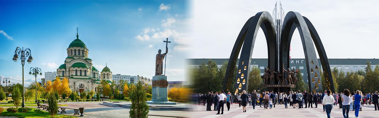 Переезд из Астрахани в Сургут