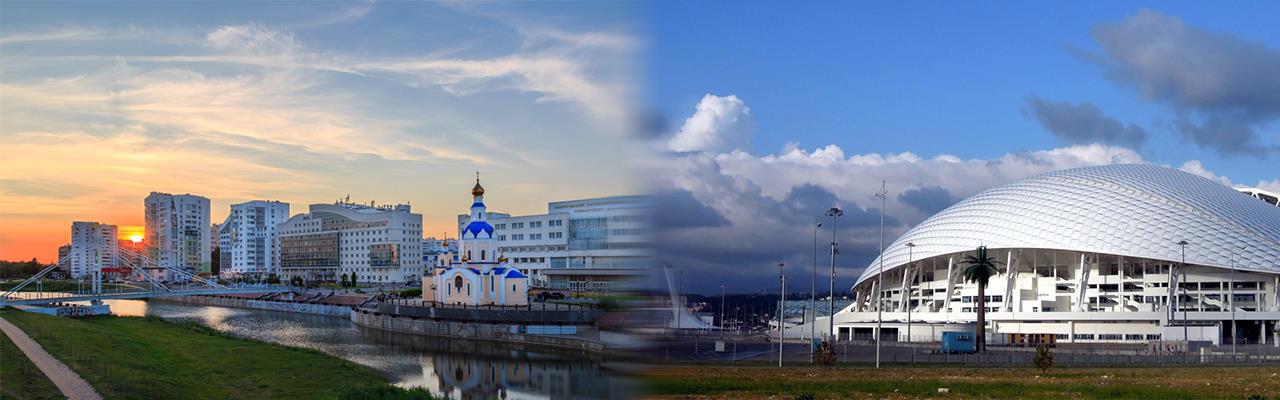 Переезд из Белгорода в Сочи