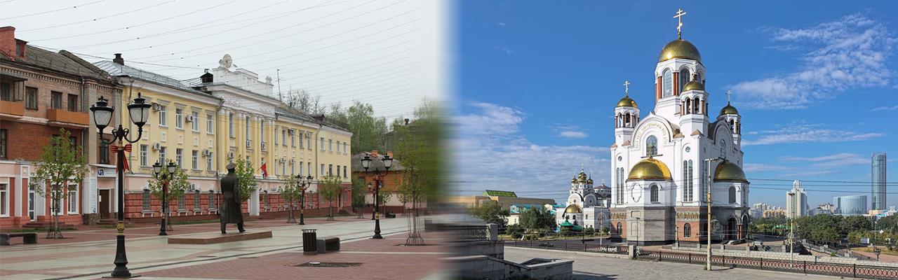 Переезд из Брянска в Екатеринбург