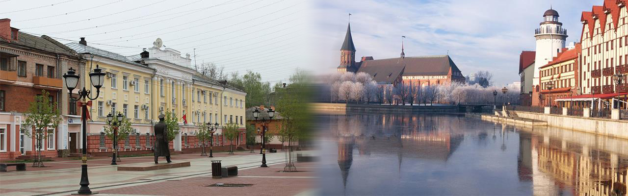 Переезд из Брянска в Калининград