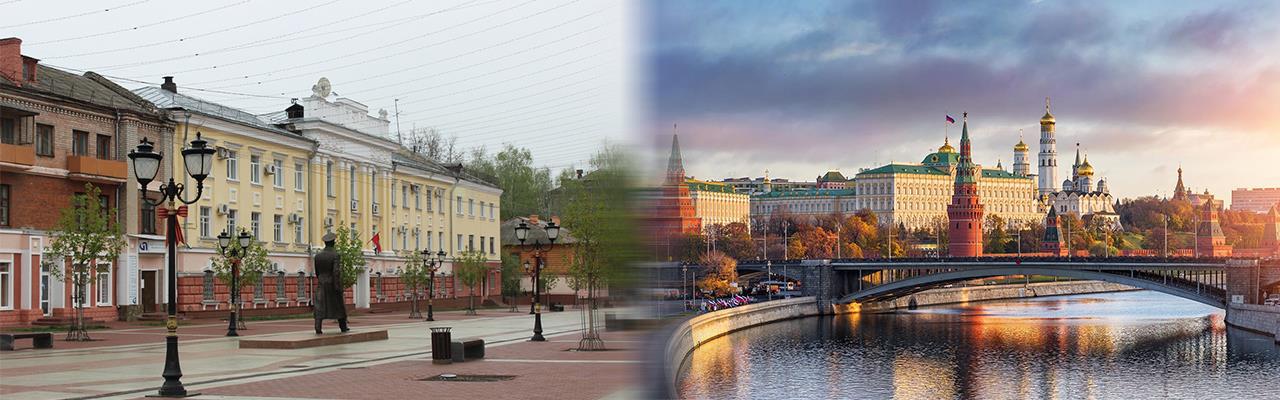 Переезд из Брянска в Москву