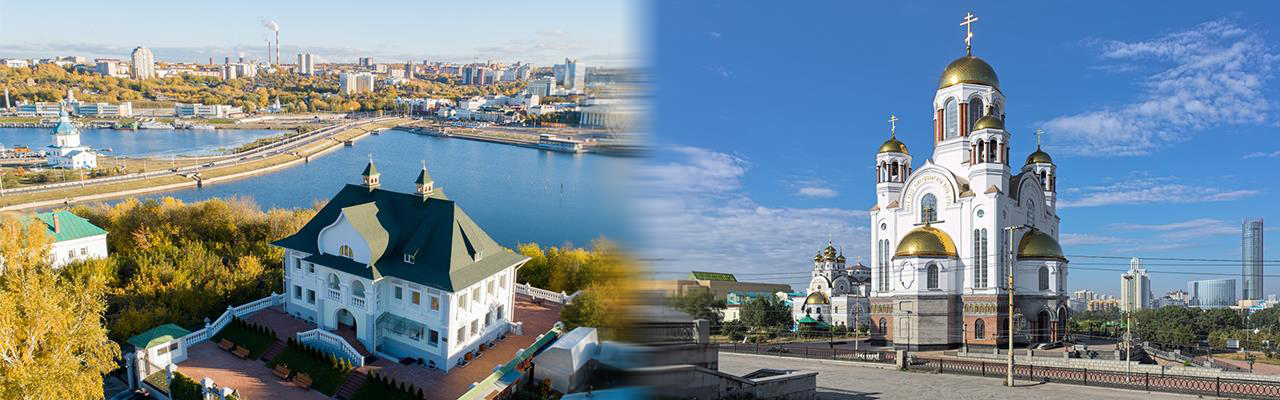 Переезд из Чебоксар в Екатеринбург