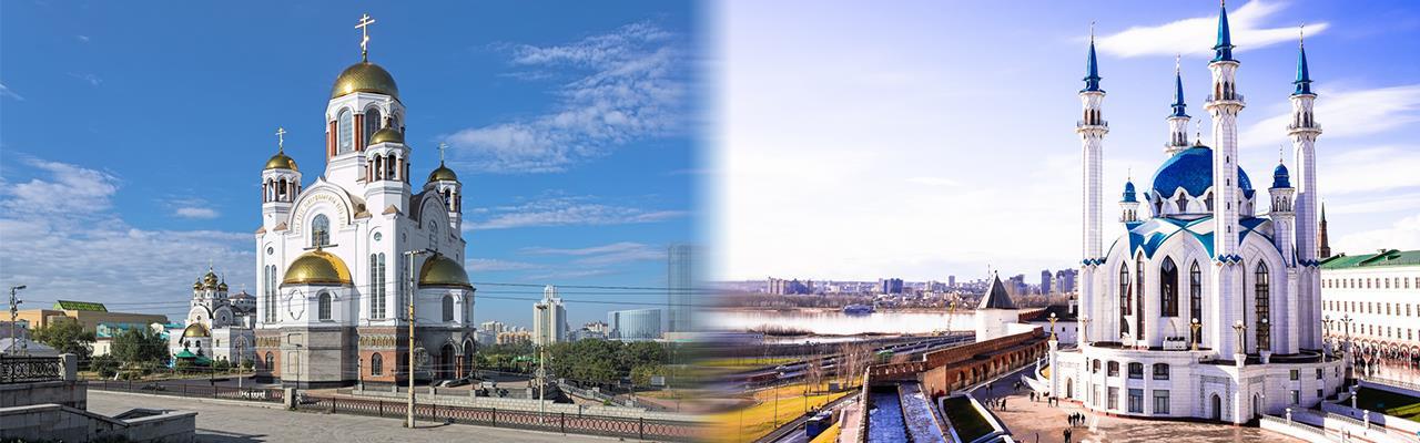 Переезд из Екатеринбурга в Казань
