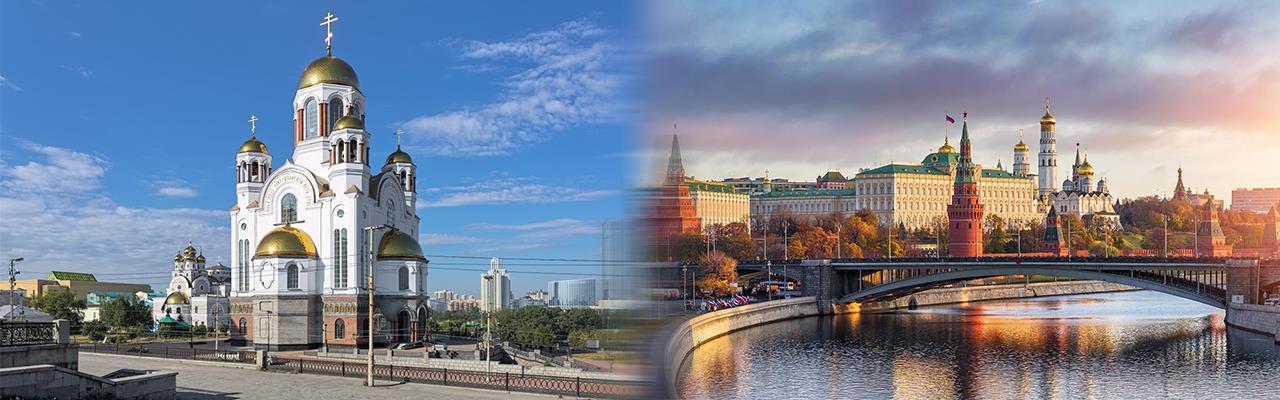 Переезд из Екатеринбурга в Москву