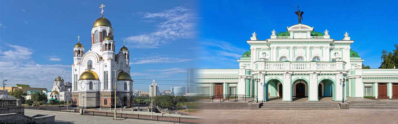 Переезд из Екатеринбурга в Омск
