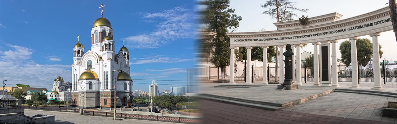 Переезд из Екатеринбурга в Оренбург