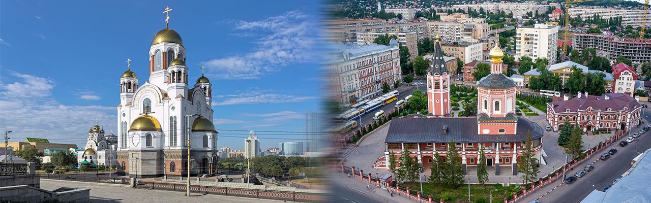 Переезд из Екатеринбурга в Саратов