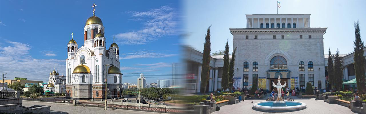 Переезд из Екатеринбурга в Симферополь