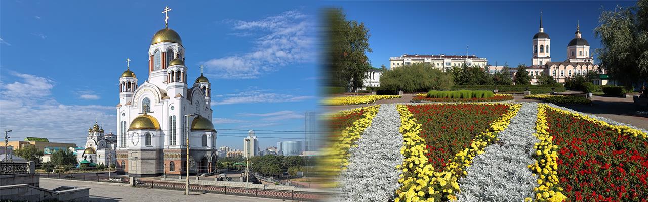 Переезд из Екатеринбурга в Томск