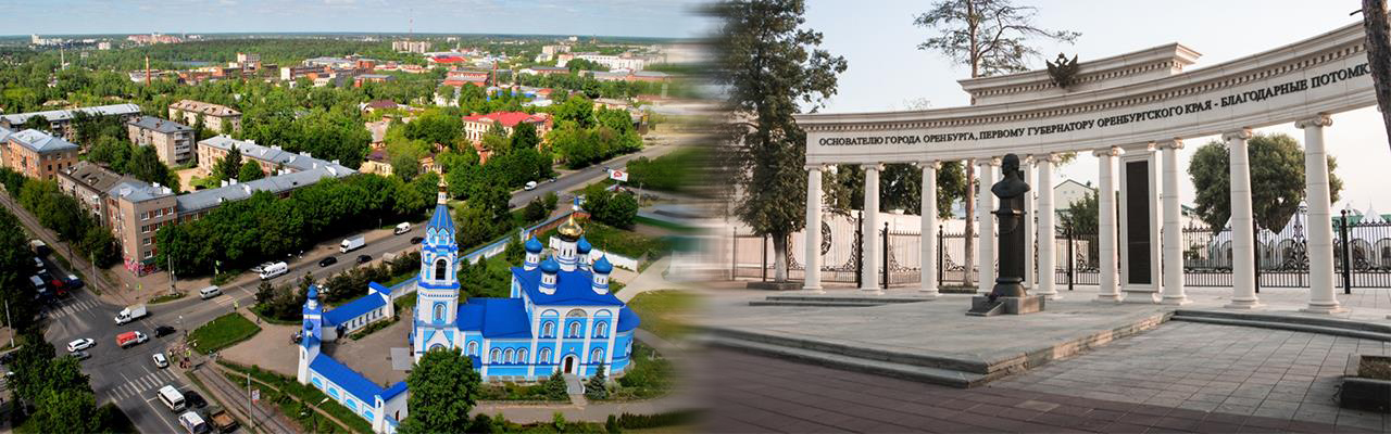 Переезд из Иваново в Оренбург