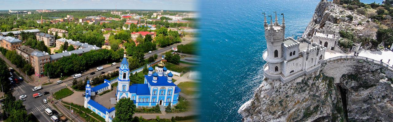 Переезд из Иваново в Ялту