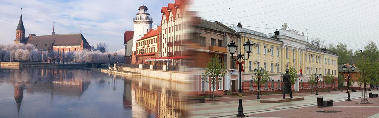 Переезд из Калининграда в Брянск