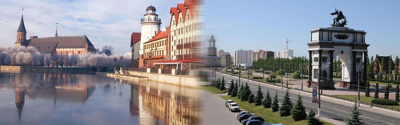 Переезд из Калининграда в Курск