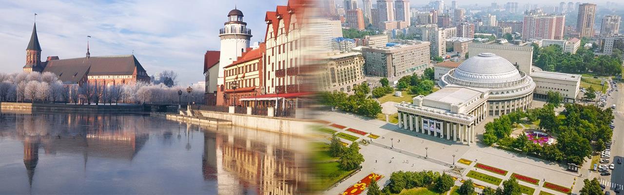 Переезд из Калининграда в Новосибирск