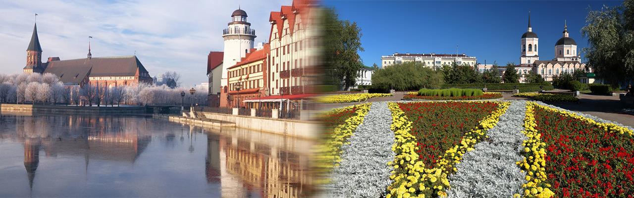 Переезд из Калининграда в Томск
