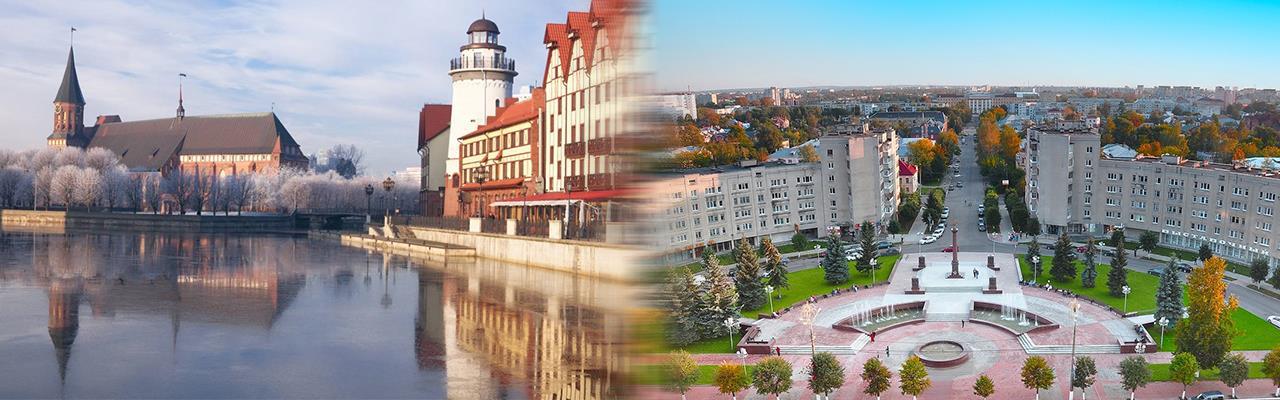Переезд из Калининграда в Тверь