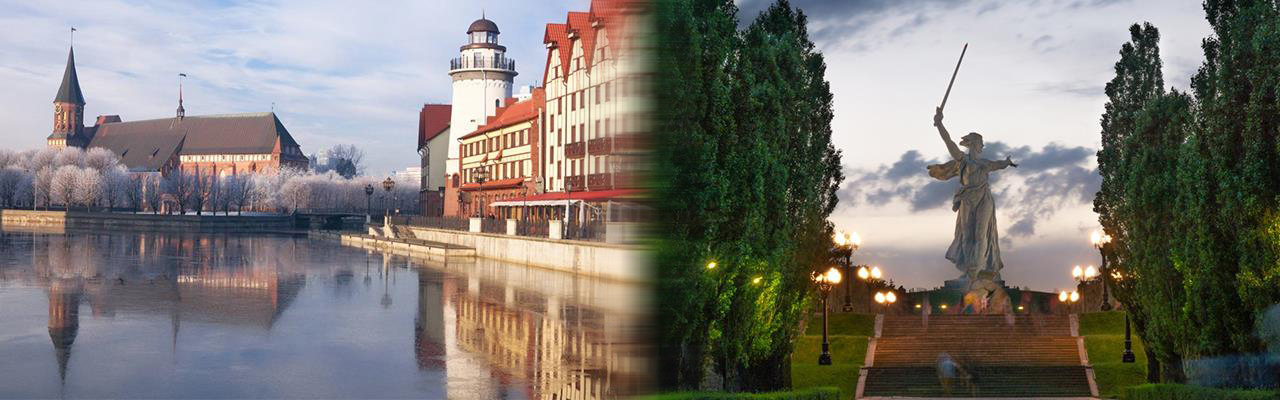 Переезд из Калининграда в Волгоград