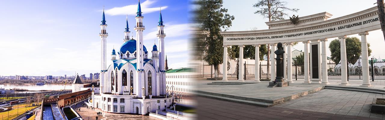 Переезд из Казани в Оренбург