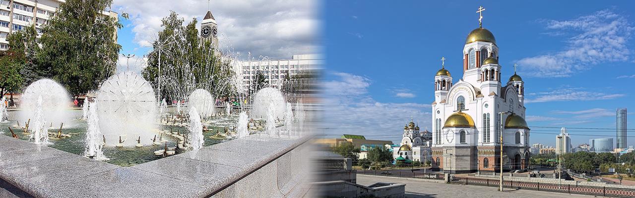 Переезд из Красноярска в Екатеринбург