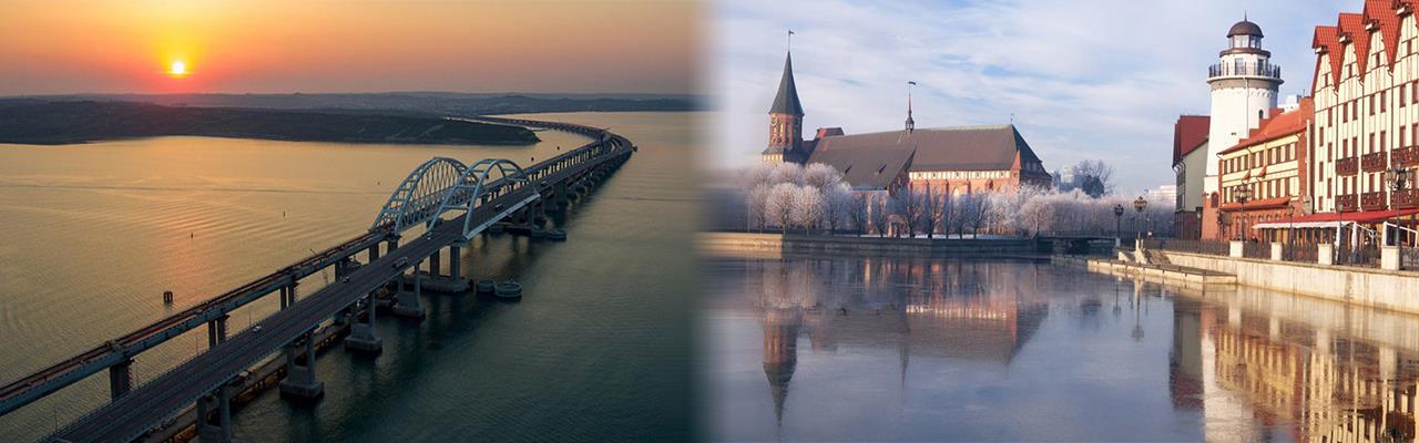 Переезд из Крыма в Калининград