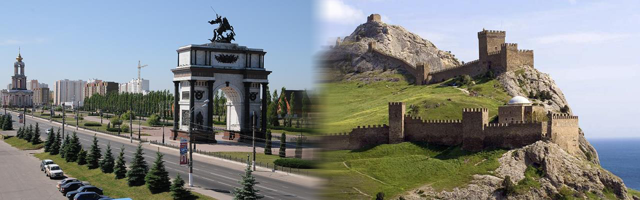 Переезд из Курска в Алушту