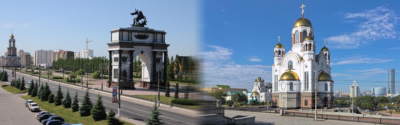 Переезд из Курска в Екатеринбург