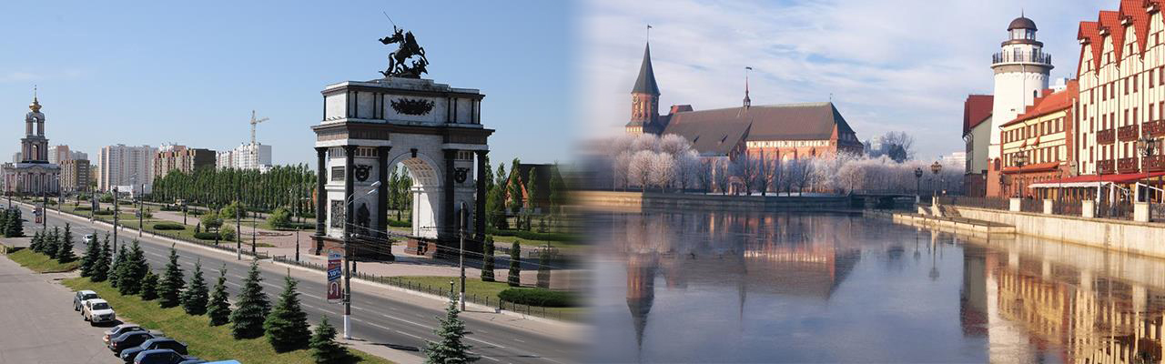 Переезд из Курска в Калининград