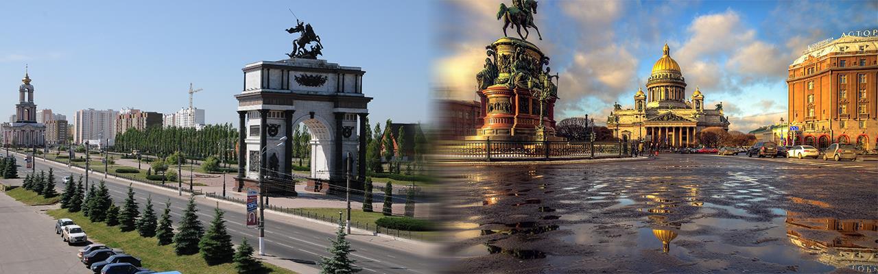 Переезд из Курска в Санкт-Петербург