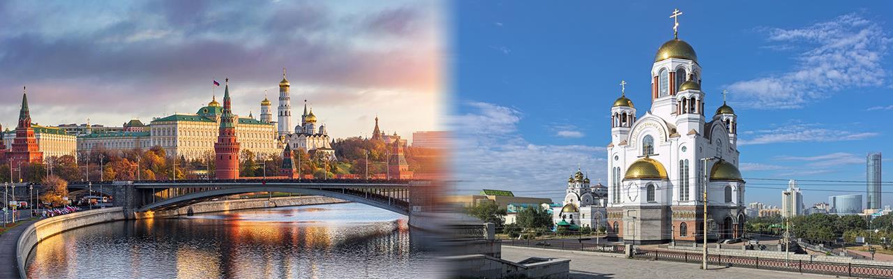 Переезд из Москвы в Екатеринбург