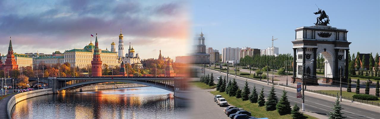 Переезд из Москвы в Курск