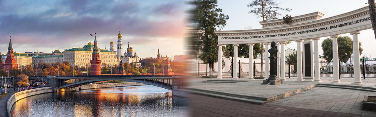 Переезд из Москвы в Оренбург