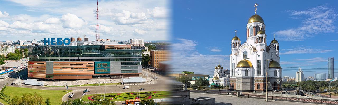 Переезд из Нижнего Новгорода в Екатеринбург