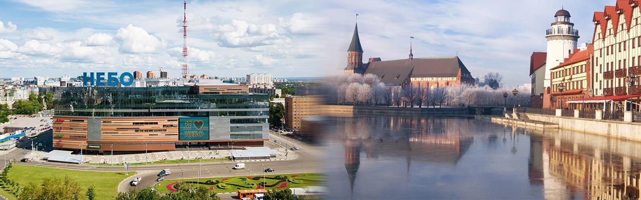Переезд из Нижнего Новгорода в Калининград