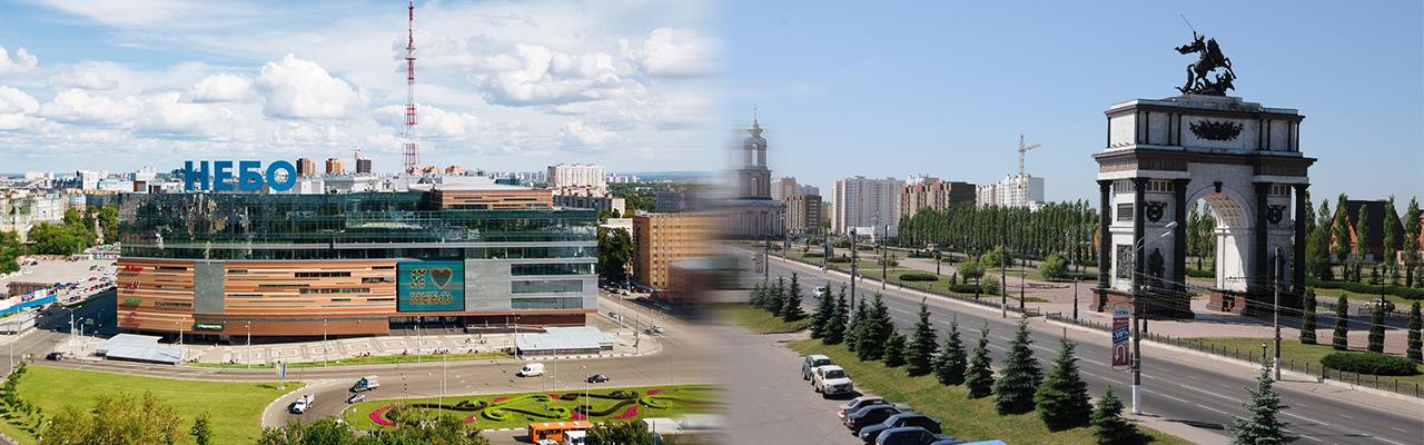 Переезд из Нижнего Новгорода в Курск