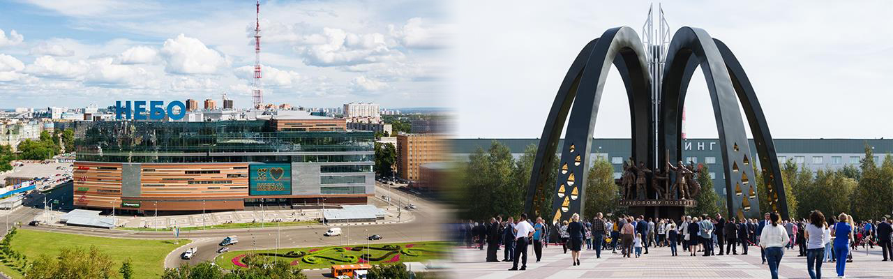 Переезд из Нижнего Новгорода в Сургут