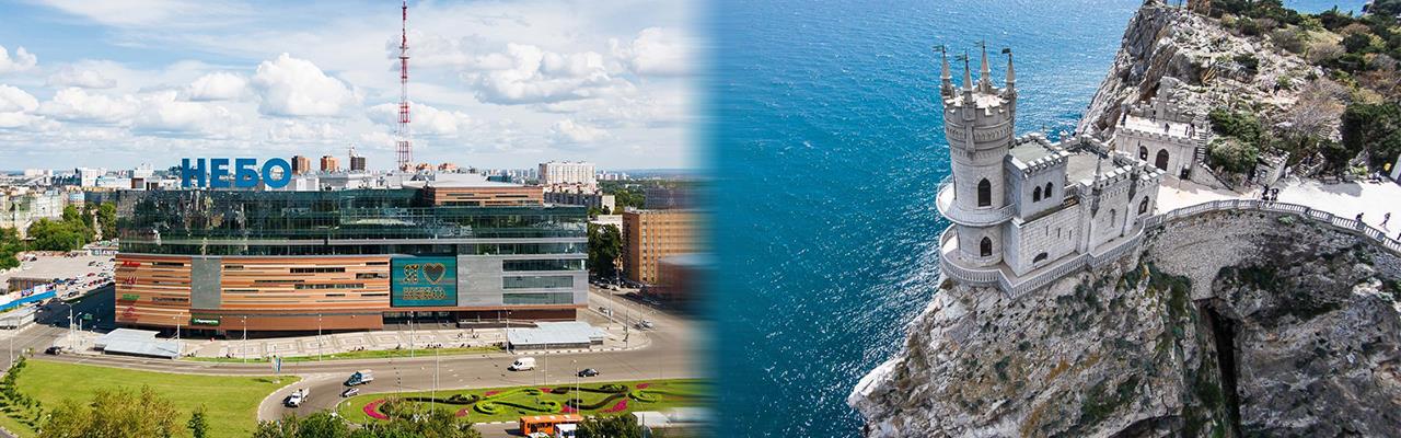 Переезд из Нижнего Новгорода в Ялту