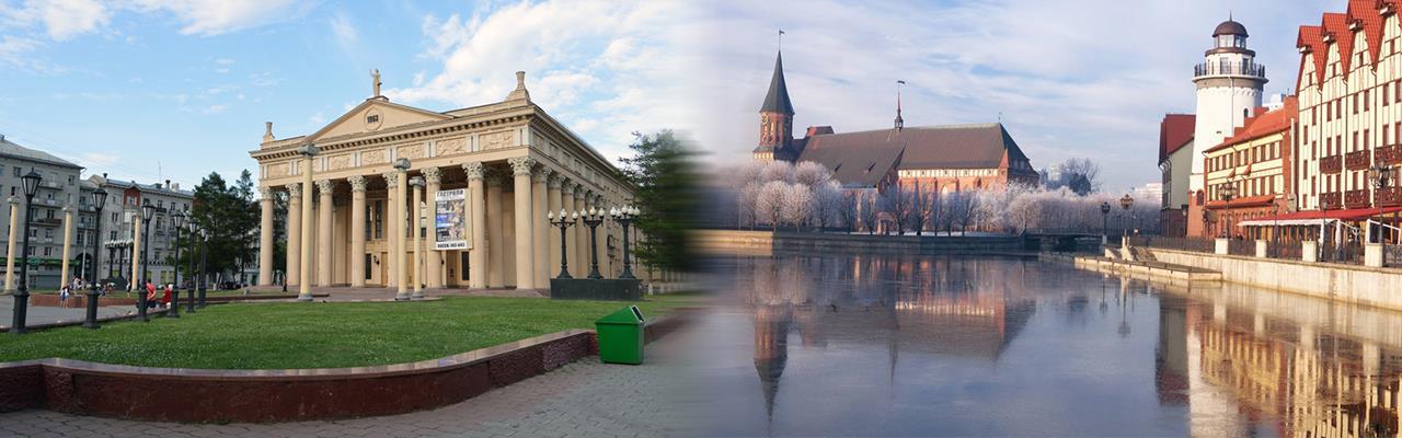 Переезд из Новокузнецка в Калининград