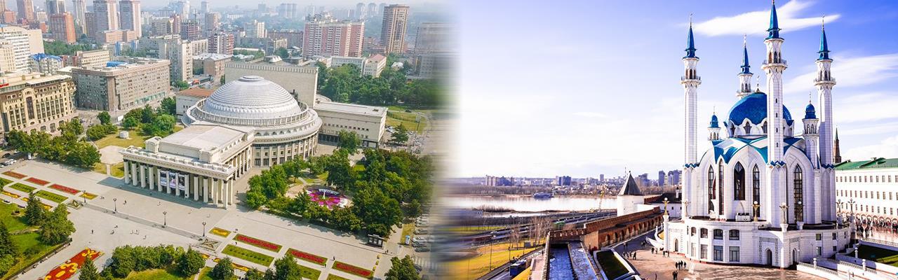 Переезд из Новосибирска в Казань