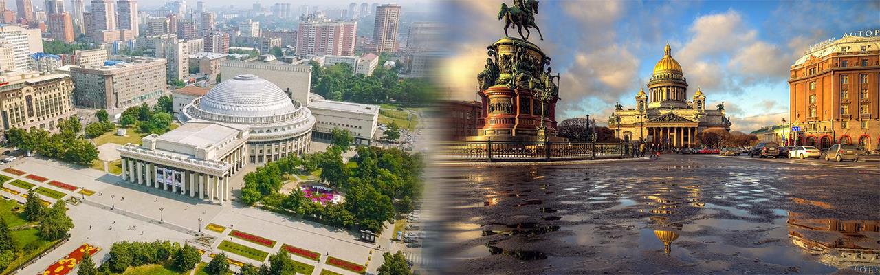 Переезд из Новосибирска в Санкт-Петербург