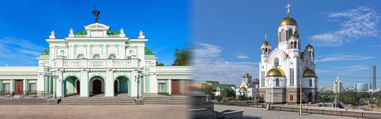 Переезд из Омска в Екатеринбург