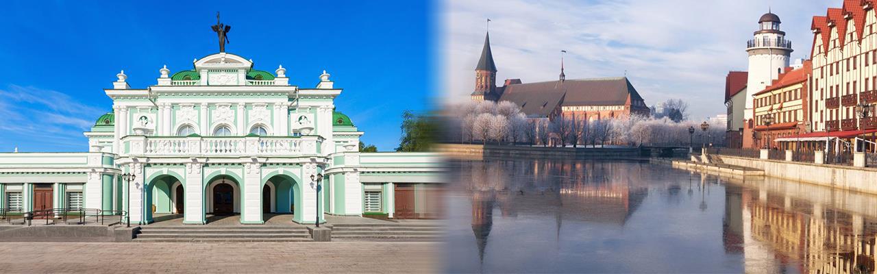 Переезд из Омска в Калининград