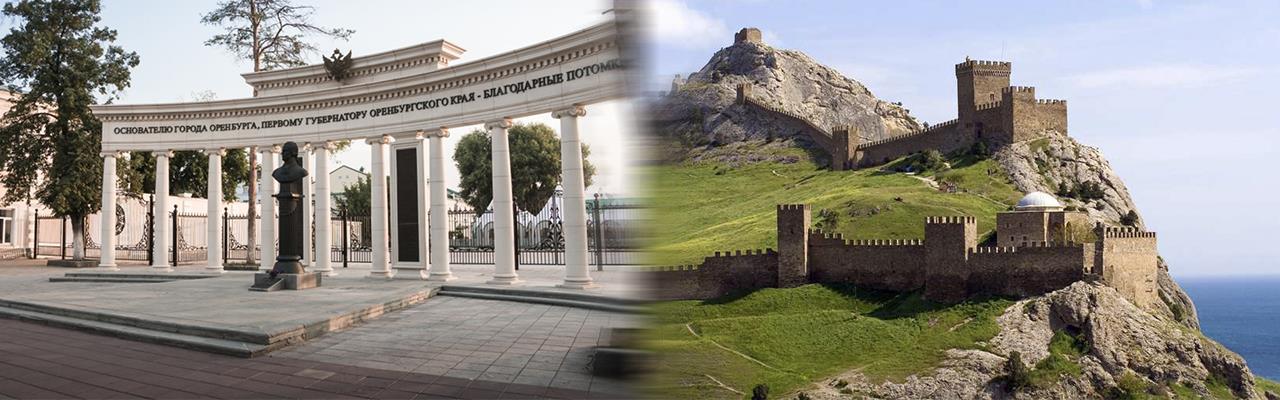 Переезд из Оренбурга в Алушту