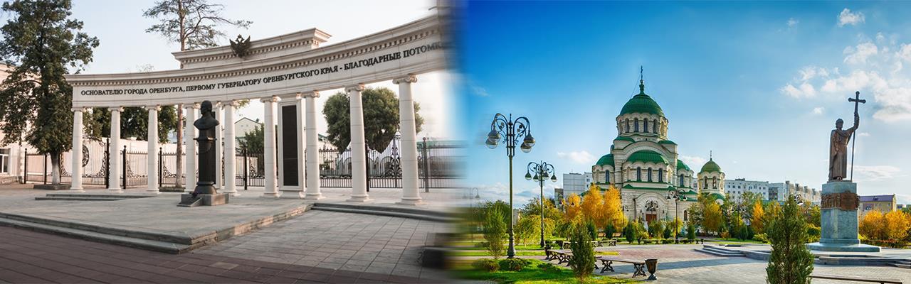Переезд из Оренбурга в Астрахань