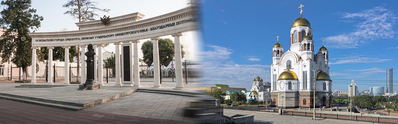 Переезд из Оренбурга в Екатеринбург