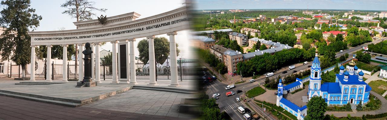 Переезд из Оренбурга в Иваново