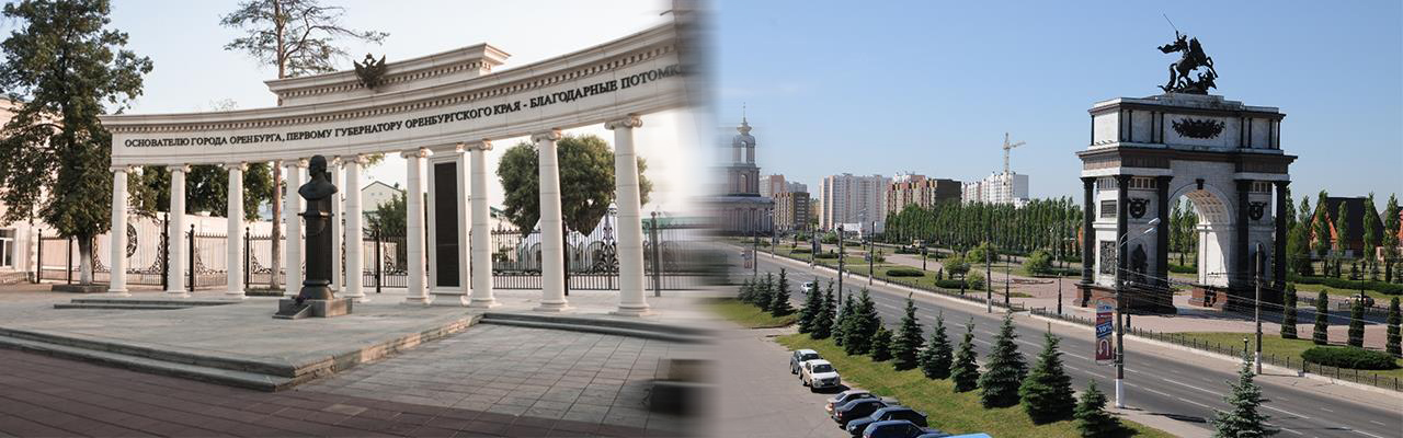 Переезд из Оренбурга в Курск