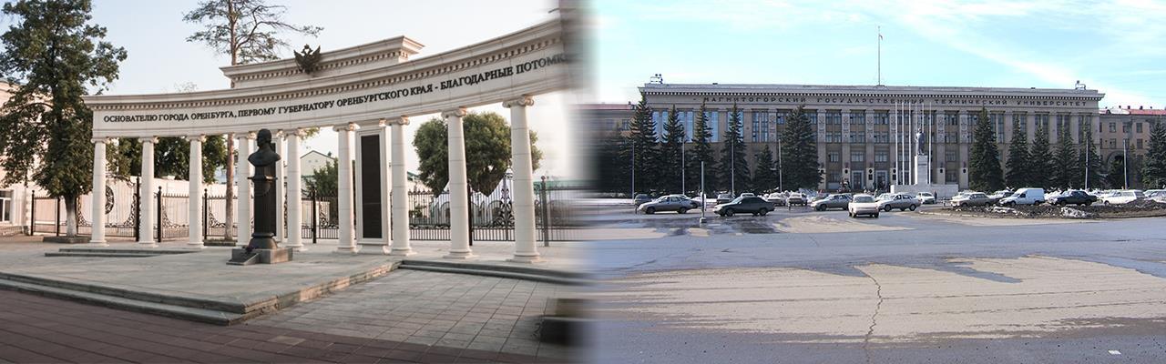 Переезд из Оренбурга в Магнитогорск